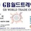 World import export Stock holder