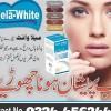 best lightening cream for face in Pakistan| best skin bleaching products in lahore| best skin brightening cream in rawalpindi